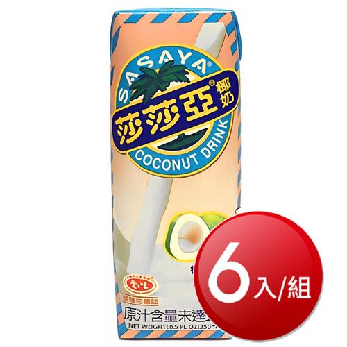 愛之味 莎莎亞椰奶(250ml*6包/組)