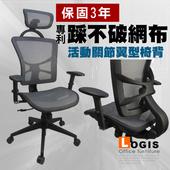 《LOGIS》T88翼勢力關節全網電腦椅(黑灰)