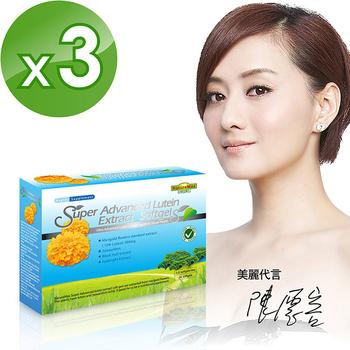 家倍健NatureMax 陳德容代言專利山桑子葉黃素複方軟膠囊(30粒/盒 x 3盒)