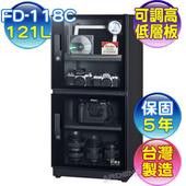 《防潮家》121L FD-118C電子防潮箱