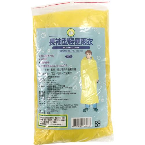 《FP》長袖型輕便雨衣(85公分*110公分/件)