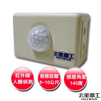 ★結帳現折★太星電工 紅外線人體感測控器 WD201