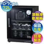 《防潮家》72L電子防潮箱FD-70CA