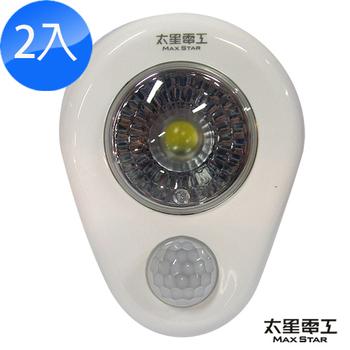 《太星電工》LED感應燈/輕巧型/電池式 -2入