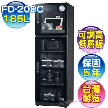 防潮家 185L電子防潮箱 FD-200C