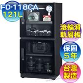《防潮家》121L 電子防潮箱FD-118CA