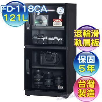 防潮家 121L 電子防潮箱FD-118CA