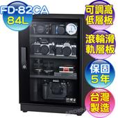 《防潮家》84L 電子防潮箱FD-82CA