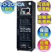 《防潮家》185L電子防潮箱 FD-200CA