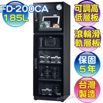 防潮家 185L電子防潮箱 FD-200CA