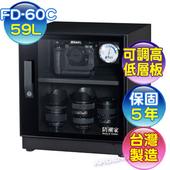 《防潮家》59L電子防潮箱 FD-60C