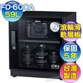 《防潮家》59公升電子防潮箱 FD-60CA