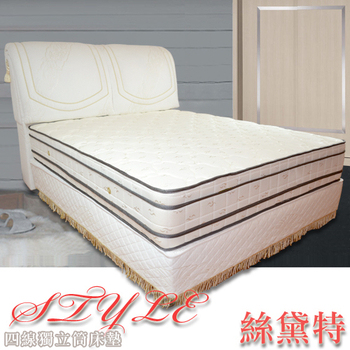 《絲黛特》舒適四線獨立筒床墊-6尺雙人加大