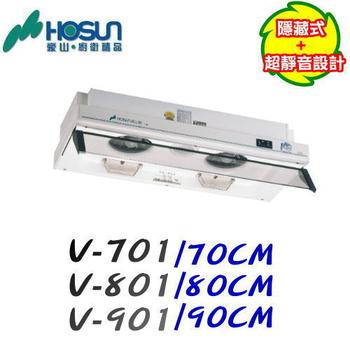 豪山 HOSUN V-801隱藏式烤漆白色排油煙機(80cm)