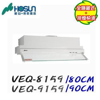 豪山 HOSUN VEQ-8159 全隱藏式油煙機(80cm)