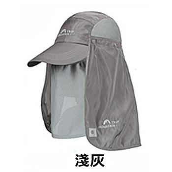 《Mountain Trip》360度防曬遮陽簾帽(淺灰色)