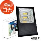 《太星電工》50WLED室外防水投射燈(黑殼/白光)