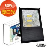 《太星電工》50WLED室外防水投射燈(黑殼/暖白光)