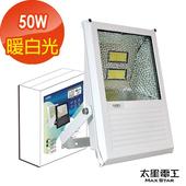 《太星電工》50WLED室外防水投射燈(白殼/暖白光)