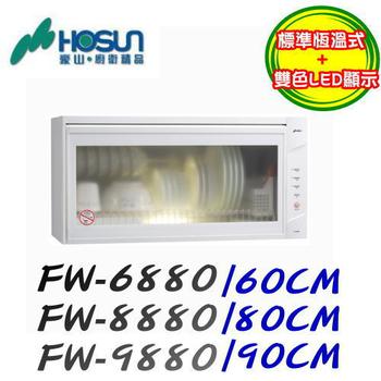 豪山 HOSUN 熱烘懸掛式烘碗機 FW-8880(80CM-白色)