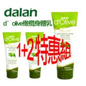 《DALAN》橄欖身體乳1+2特惠組(250ml+75ml*2)