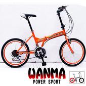 《WANMA》20吋21速-城市悠游折疊車(陽光橘)