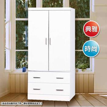 ★結帳現折★時尚炫白 雙門二抽衣櫥2.7尺