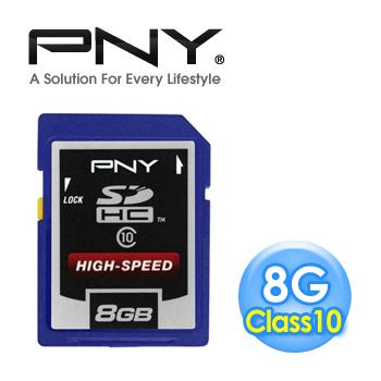 PNY 8G Class10 SDHC高速記憶卡