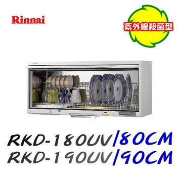 林內 Rinnai UV型紫外線殺菌懸掛式烘碗機 RKD-190UV(90CM)