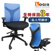 《LOGIS》Y字美背航太塑鋼電腦椅(藍色)