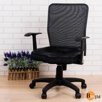 BuyJM 泰瑞3D座墊辦公椅(黑)