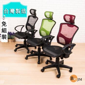 BuyJM 比利全網高背附頭枕辦公椅(黑)