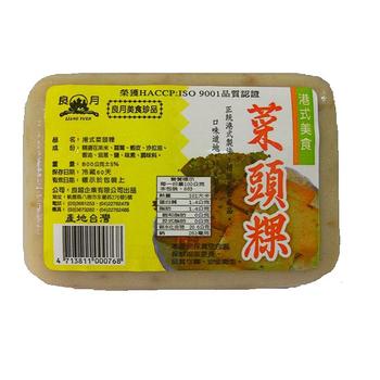 良月 港式菜頭粿(800g/個)