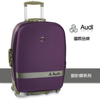 Audi 奧迪 18吋新蜂巢格4輪360度登機箱旅行箱LT-71518(淺紫)