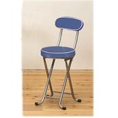 《C&B》新巧易收靠背軟座折合椅(二入)(湛海藍)