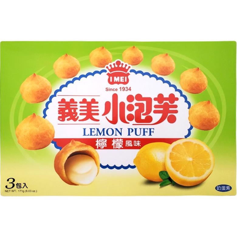 《義美》檸檬小泡芙(171g/盒)