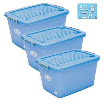 銀采附蓋滑輪整理箱85L(三入組)(三入/顏色隨機出貨)
