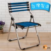 《BuyJM》寬版彈力條折疊椅(藍黑色)