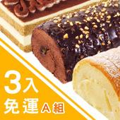 《A款》楓糖+金莎+提拉(免運限定組)