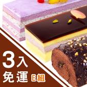 《E款》金莎+香芋+咖啡凍(免運限定組)