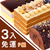 《F款》金莎+咖啡凍+摩卡(免運限定組)