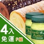 《G款》楓糖*1+金莎*1+香蒜醬*2 (免運限定組)