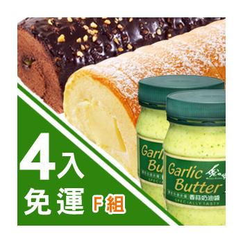 G款 楓糖*1+金莎*1+香蒜醬*2 (免運限定組)
