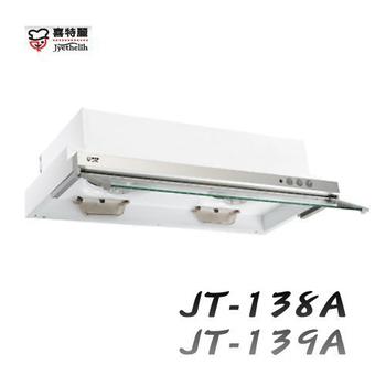 喜特麗 Jyethelih 隱藏式排油煙機(電熱除油) JT-139(90CM-烤漆白色)
