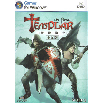 聖殿騎士 PC中文版