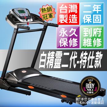 WellCome 白精靈二代電動跑步機(黑色-特仕款)