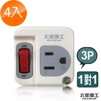 ★結帳現折★太星電工 真安全-3P一開一插分接式插座-4入 (AE311*4)