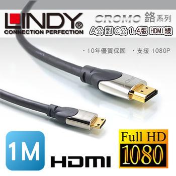 LINDY CROMO鉻系列 A公對C公 HDMI 1.4 連接線(1m 41436)