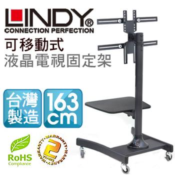 《LINDY》高質感鋁合金 可移動式 液晶電視固定架(40762)