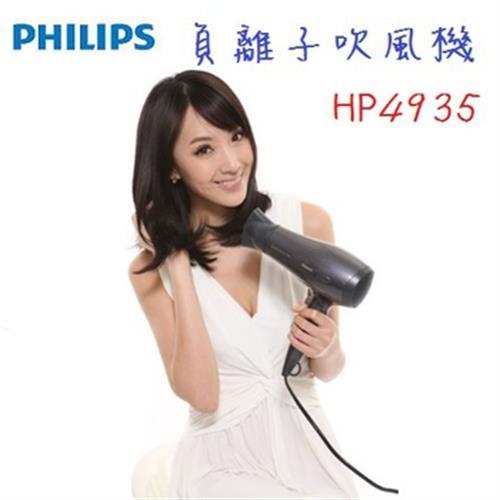 Philips飛利浦 負離子吹風機-HP4935(1支)